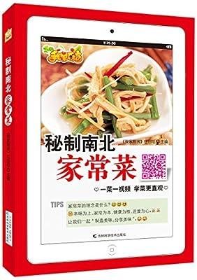 秘制南北家常菜.pdf