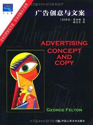 广告创意与文案.pdf