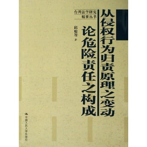 从侵权行为归责原理之变动论危险责任之构成/台湾法学研究精要丛书