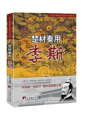 楚材秦用:李斯.pdf