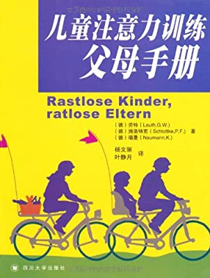 儿童注意力训练父母手册.pdf