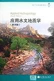 应用水文地质学(第4版)