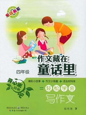 乐读书系•作文藏在童话里:4年级.pdf