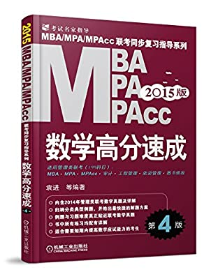 考试名家指导•MBA/MPA/MPAcc数学高分速成.pdf