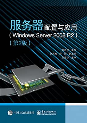 服务器配置与应用.pdf