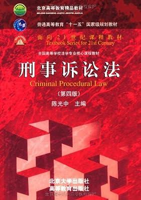 刑事诉讼法.pdf