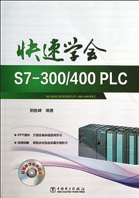 快速学会S7-300\400PLC.pdf