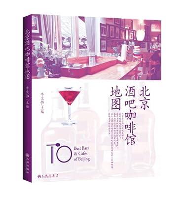 北京酒吧咖啡馆地图.pdf