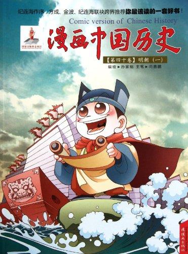 漫画中国历史第40卷:明朝1