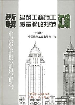 新版建筑工程施工质量验收规范汇编.pdf
