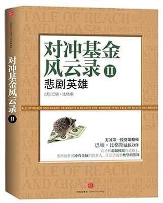 对冲基金风云录2:悲剧英雄.pdf