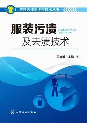 服装去渍与洗熨技术丛书--服装污渍及去渍技术.pdf