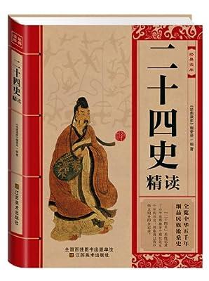 经典读库:二十四史精读.pdf