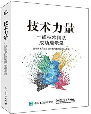 技术力量:一线技术团队成功启示录.pdf