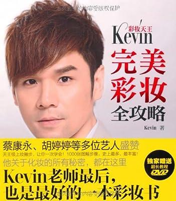 彩妆天王Kevin:完美彩妆全攻略Kevin老师最后也是最好的彩妆书.pdf