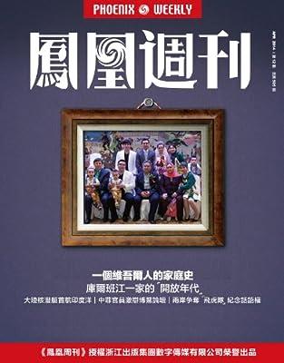 香港凤凰周刊 2014年12期.pdf