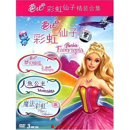 ,芭比娃娃系列,伊琳娜,梦幻仙境,魔法彩虹,人鱼公主,动漫动画高清图片