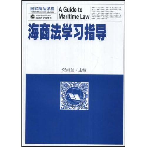 海商法学习指导