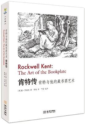 肯特传:肯特与他的藏书票艺术.pdf