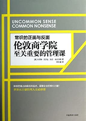 常识的正面与反面:伦敦商学院至关重要的管理课.pdf