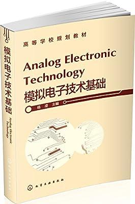 高等学校规划教材:模拟电子技术基础.pdf