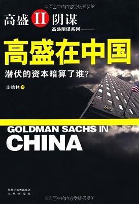 高盛在中国.pdf