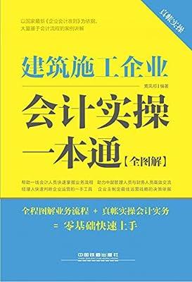 建筑施工企业会计实操一本通.pdf