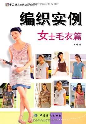 编织实例:女士毛衣篇.pdf