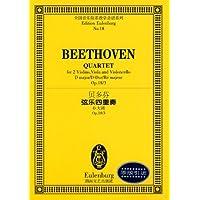 贝多芬弦乐四重奏 F大调 Op.59 1 全国音乐院系教学总谱系列