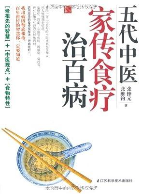五代中医家传食疗治百病.pdf