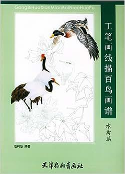 《工笔画线描百鸟画谱:水禽篇》 赵树魁【摘要 书评