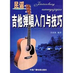 知心爱人  我的眼里只有你  落花微雨燕双飞  铁窗  送别  双吉他曲