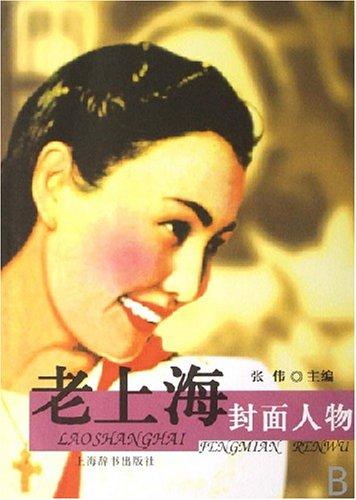 老上海封面人物图片