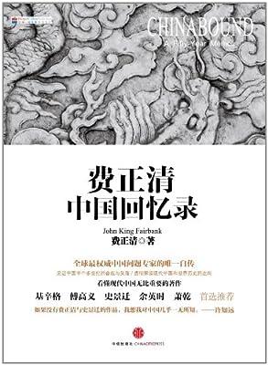 费正清对华回忆录.pdf