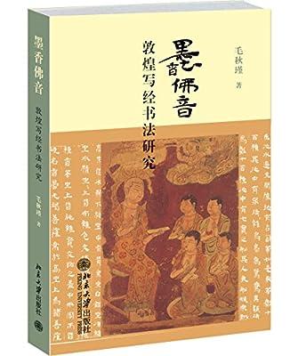 墨香佛音:敦煌写经书法研究.pdf