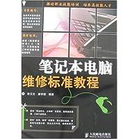 笔记本电脑维修标准教程