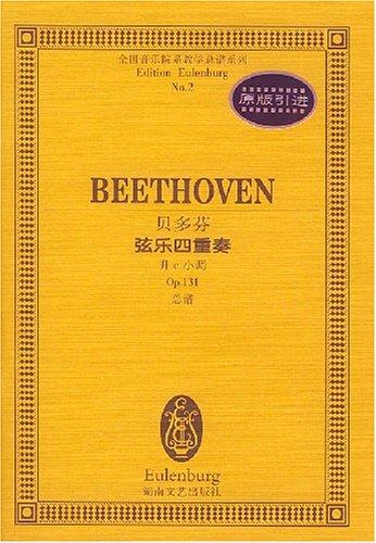 贝多芬弦乐四重奏 升c小调op.131总谱