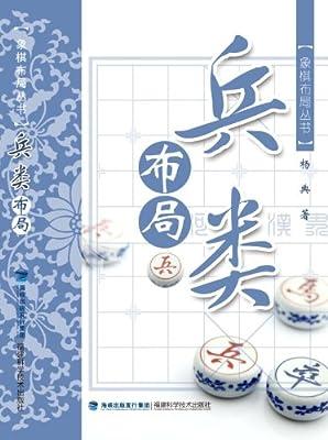 兵类布局.pdf