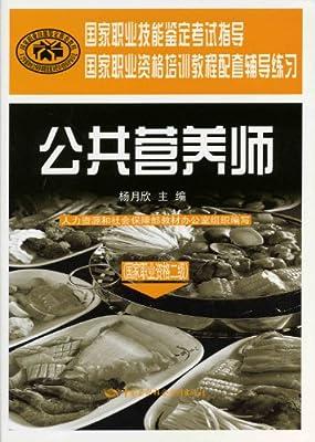 国家职业资格培训教程配套辅导练习:公共营养师.pdf