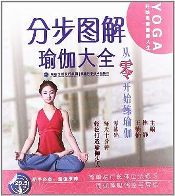 分步图解瑜伽大全:从零开始练瑜伽.pdf