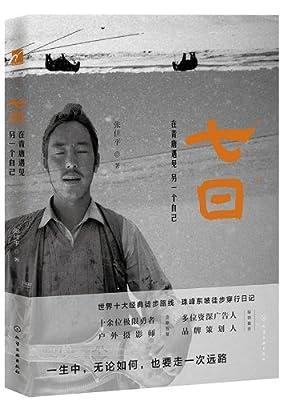 七日:在青唐遇见另一个自己.pdf