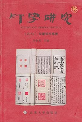印学研究:印谱研究专辑.pdf