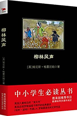 中小学必读丛书:柳林风声.pdf