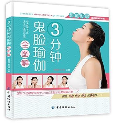 3分钟鬼脸瑜伽全图解.pdf