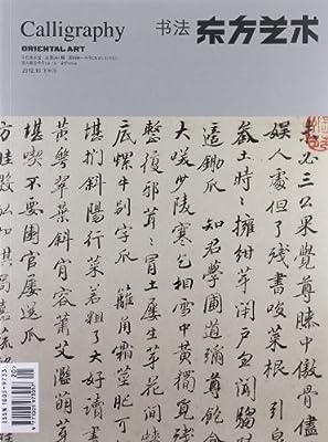 东方艺术•书法.pdf