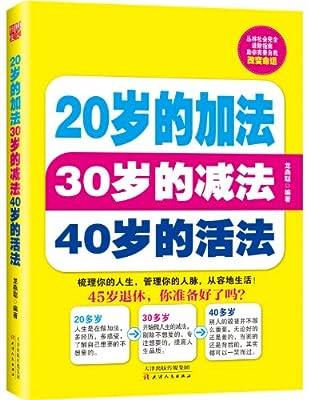 20岁的加法30岁的减法40岁的活法.pdf