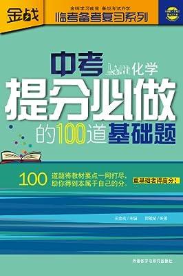 中考提分必做的100道基础题:化学.pdf