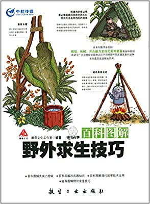 百科图解野外求生技巧.pdf