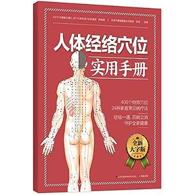 人体经络穴位实用手册.pdf