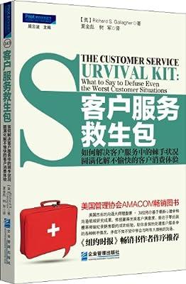 客户服务救生包:如何解决客户服务中的棘手状况,圆满化解不愉快的客户消费体验.pdf